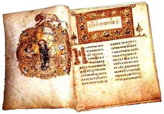 Библия царя якова на русском