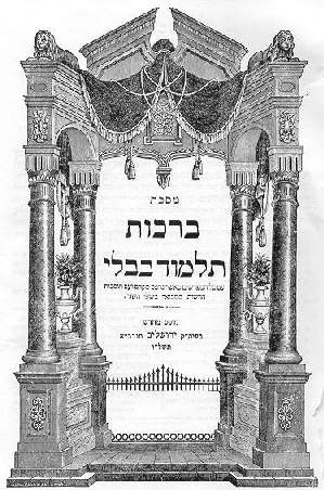 Cover from tractate Niddah of the Romm edition (Vilna edition) of the Babylonian Talmud. Jerusalem, 1975